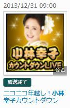 nicolive_lv157683326_kobayashisachiko_10.jpg