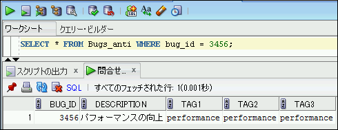 20130808_sqlap_addtag_oracle_after.png