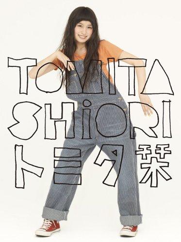 トミタ栞(初回生産限定盤)(DVD付)