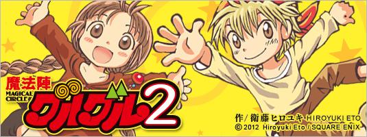 mv_guruguru2_comic.jpg