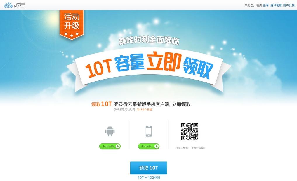 tencent_cloud-storage_top-page.jpg