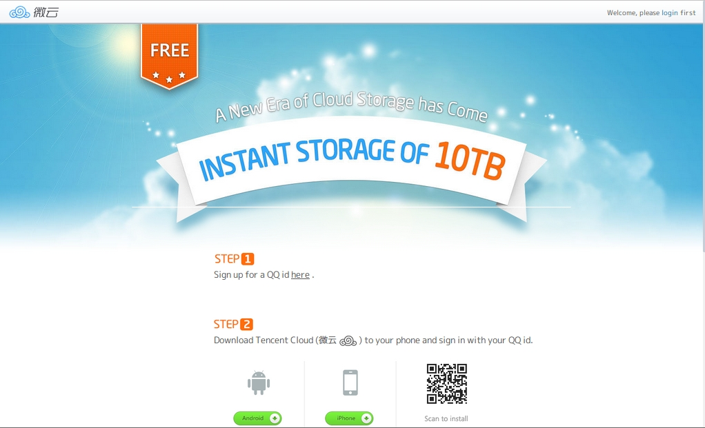 tencent_cloud-storage_top-page_en-ver.jpg