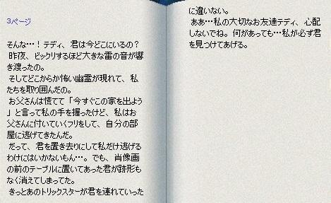 mabinogi_2013_11_22_008.jpg