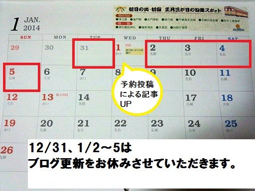 IMG_20131230_193952.jpg