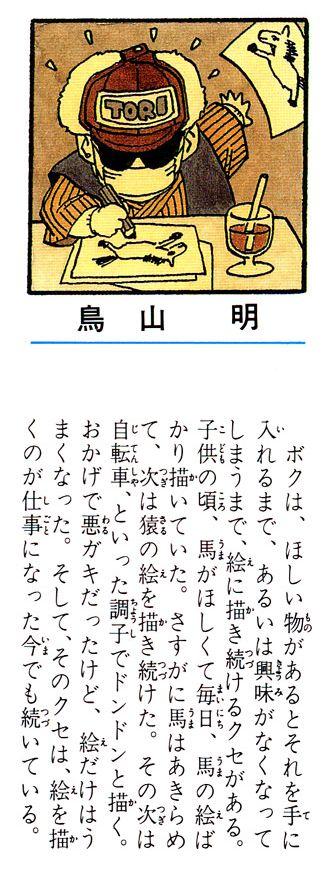 鳥山明先生の言葉@DRAGONBALL20巻作者コメント