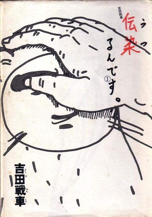 吉田戦車著「伝染るんです」1巻