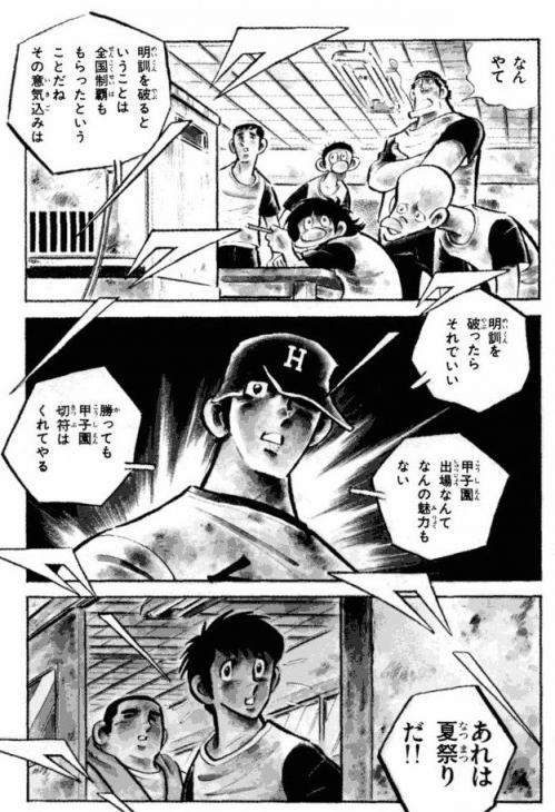 「あれは夏祭りだ!!」不知火守@大甲子園1巻