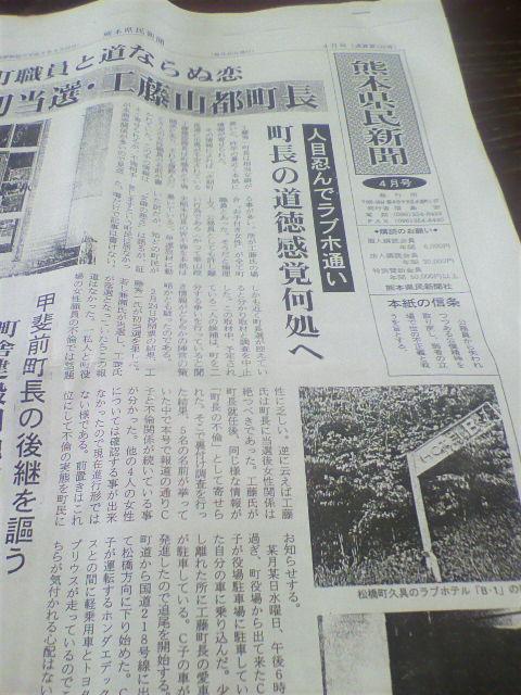 今さらだけど…熊本県民新聞…平成25年4月20日