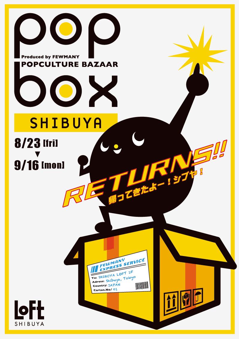 popbox-shibuya.png