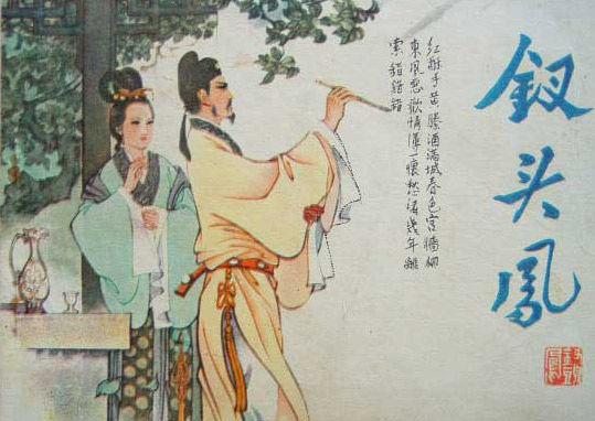 釵頭鳳の詩