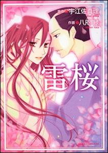コミック版雷桜