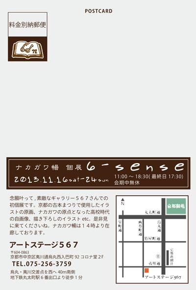 6sense-2.jpg