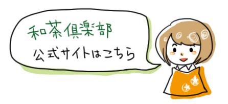 和茶倶楽部公式サイトはこちら