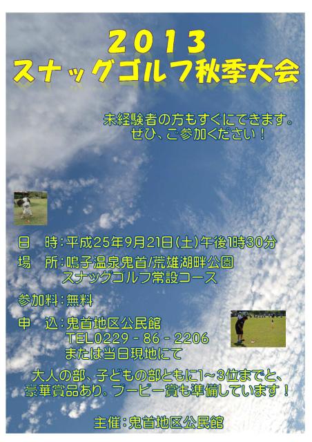 2013091110150327f.jpg