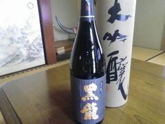 [写真]黒龍酒造の大吟醸