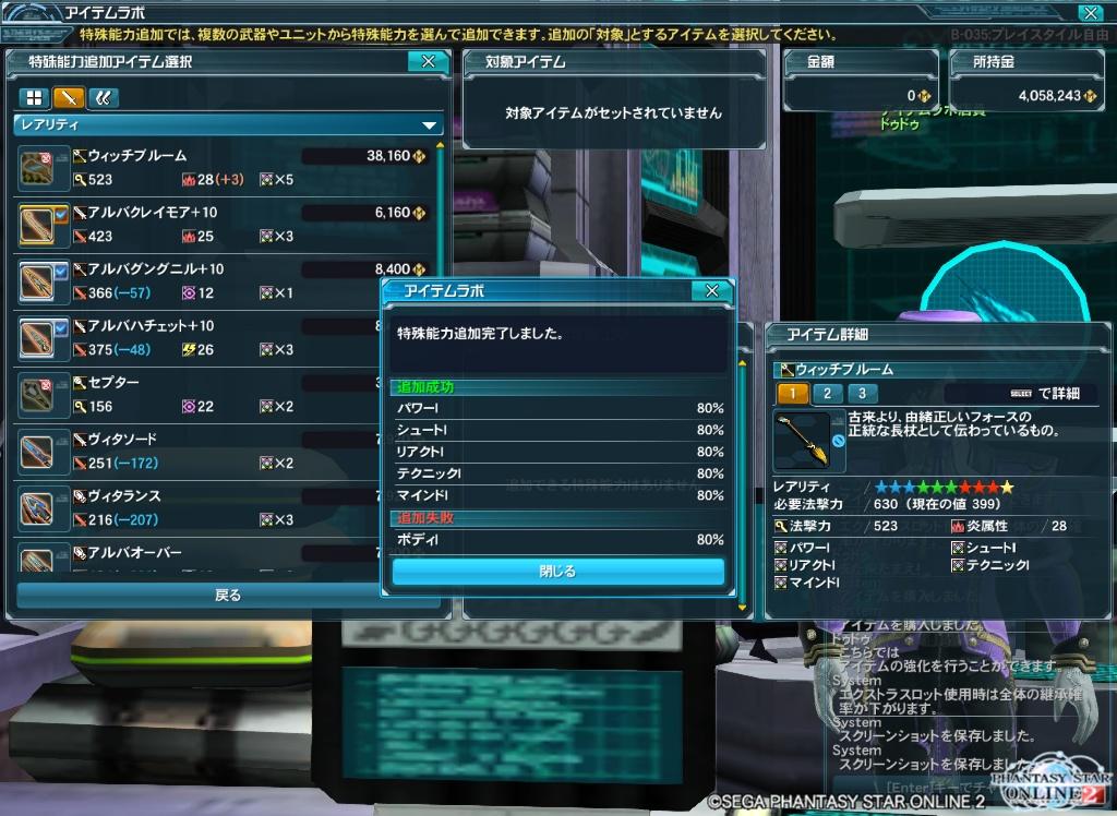 pso20130716_150151_001.jpg