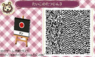 TaikonoTatsujin04.jpg