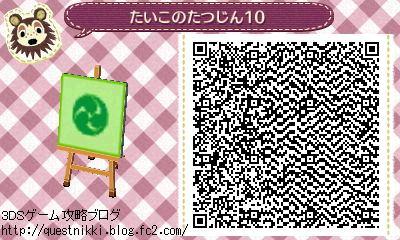 TaikonoTatsujin11.jpg