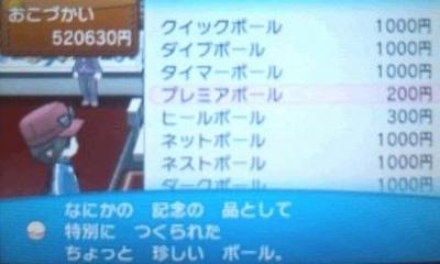 pokemonXY3232322123.jpg