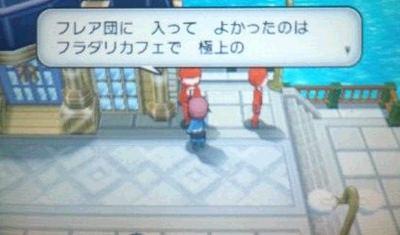 pokemonxy08977978.jpg