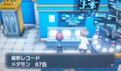 pokemonxy0987.jpg