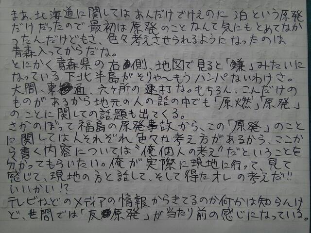 fc2_2013-09-22_12-21-03-127.jpg