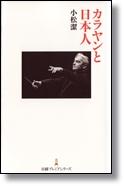 小松潔 「カラヤンと日本人」 の読書感想。
