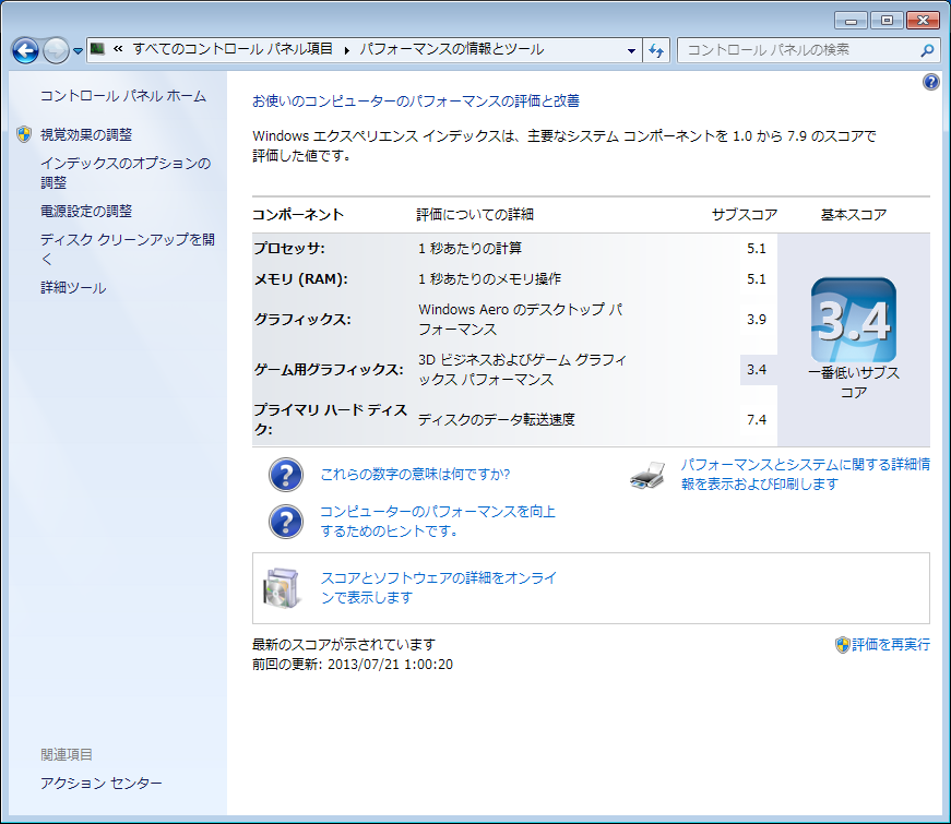 20130720-18.png