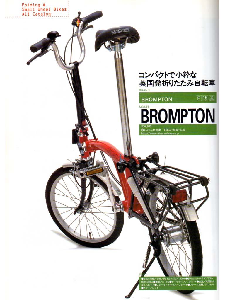 brompton_scan20131020a.jpg