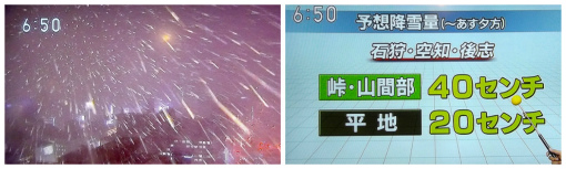 s-534-9降雪予報