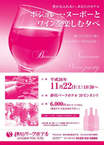 s-540-1ボジョレーヌーボーのワイン会2014