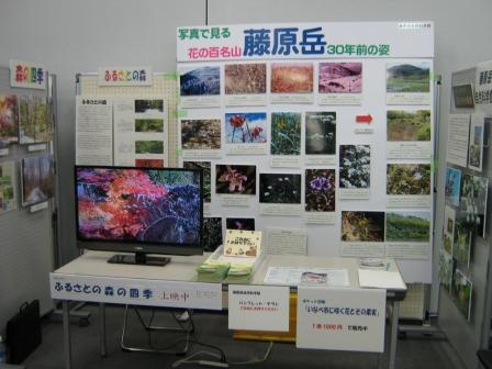 藤原岳自然科学館のブース