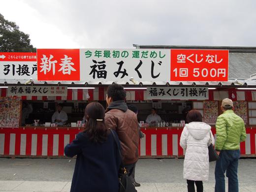 fukumikuji_20140120131700092.jpg
