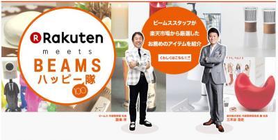 Rakuten meets BEAMSハッピー隊