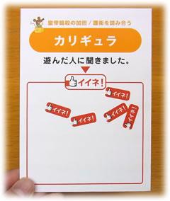 2013.4.28ゲームマーケット春 イイネ!ボード:カリギュラ