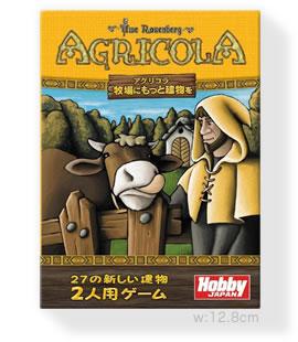 アグリコラ:牧場の動物たち拡張セット: 箱