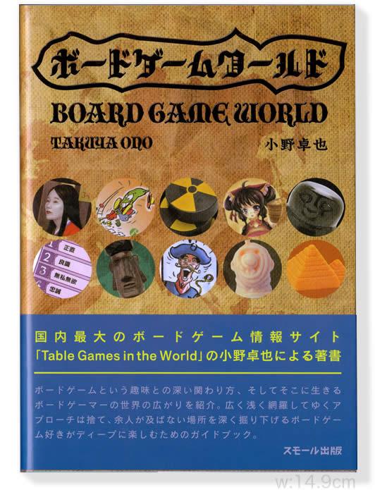 ボードゲームワールド:表紙
