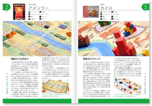 ボードゲームワールド:P44〜45見開き例