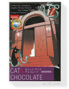 キャット&チョコレート・幽霊屋敷編:箱