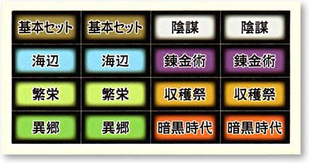 ドミニオンボックス用シール:基本〜暗黒時代
