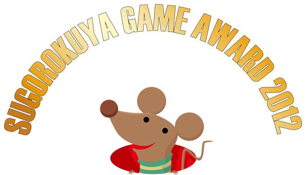 すごろくやゲーム大賞2012ロゴ