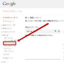 Googleウェブマスターツール「Fetch as Googe」