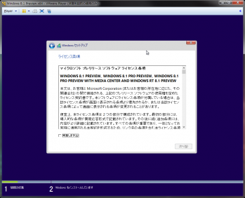 Windows_8_1_Preview_019.png