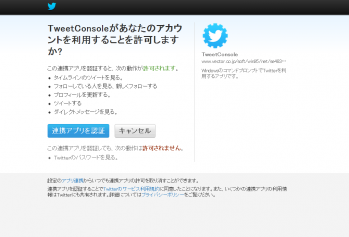 tweetconsole_005.png