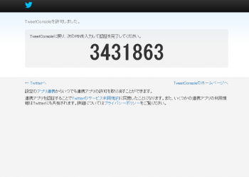 tweetconsole_006.png