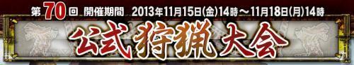title_convert_20131108145441.jpg