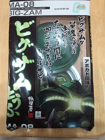 ビグ・ザムとうふ、買いました。(^_^;)