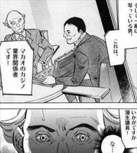 新クロサギ完結編1巻盗撮される蒲生とカジノ関係者