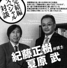 新クロサギ完結編1巻弁護士の紀藤正樹と原作者の夏原武の対談