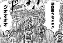 キングダム31巻湧き上がる【蕞】の民衆たち